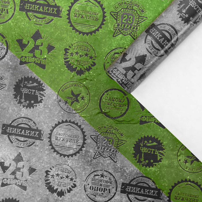Бумага упаковочная глянцевая «Защитнику», 70 × 100 см