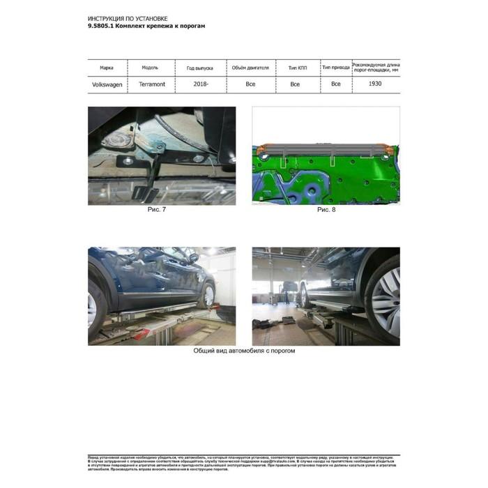 """Пороги алюминиевые """"Silver"""" Rival для Volkswagen Teramont 2018-н.в., 193 см, 2 шт., F193AL.5805.1"""