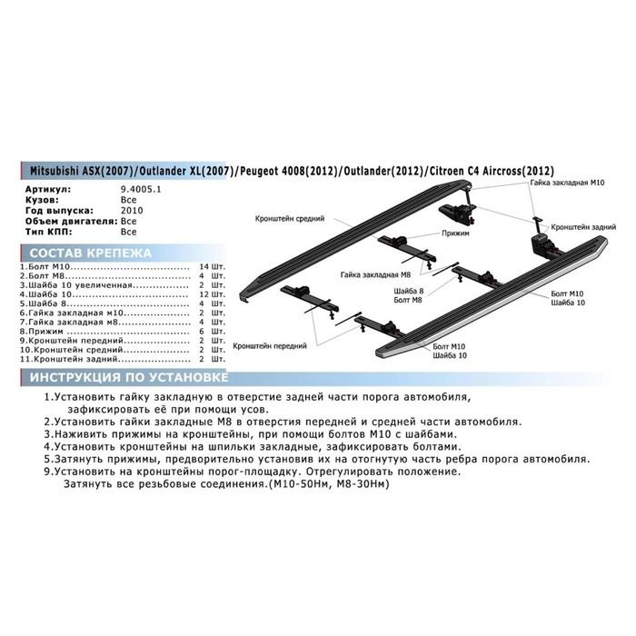 """Пороги алюминиевые """"Premium-Black"""" Rival для Peugeot 4008 2012-н.в., 173 см, 2 шт., A173ALB.4005.1"""