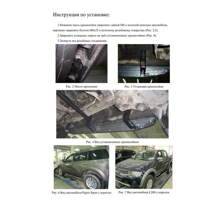 "Пороги алюминиевые ""Premium-Black"" Rival для Mitsubishi Pajero Sport II 2008-2016, 173 см, 2 шт., A173ALB.4003.1"