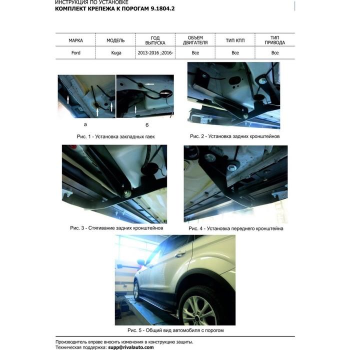 """Пороги алюминиевые """"Premium"""" Rival для Ford Kuga II 2013-2016 2016-н.в., 180 см, 2 шт., A180ALP.1804.2"""