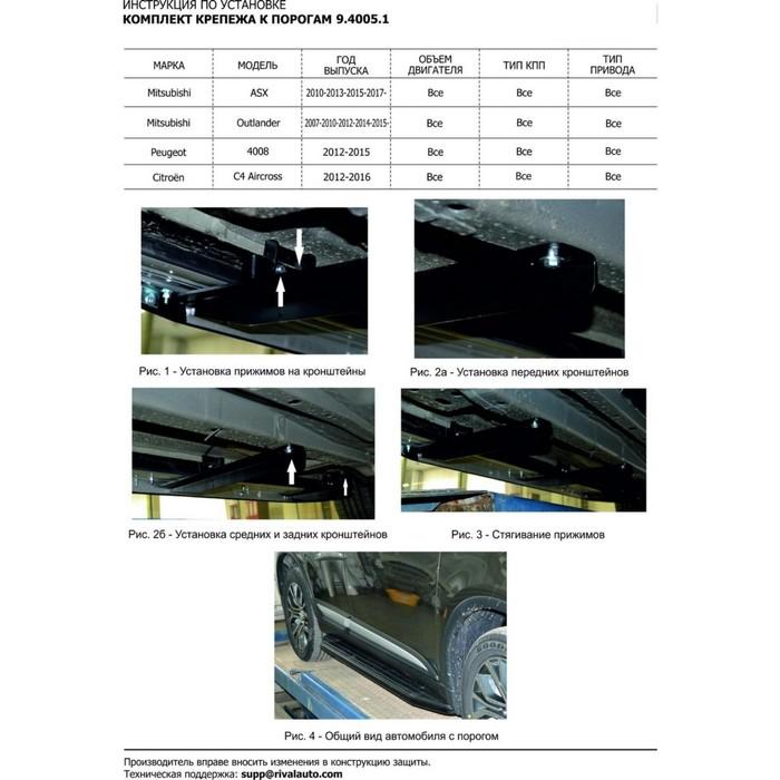 """Пороги алюминиевые """"Black"""" Rival для Peugeot 4008 2012-н.в., 173 см, 2 шт., F173ALB.4005.1"""