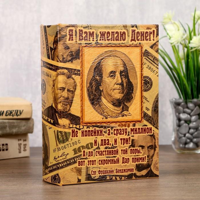 "Сейф - книга ""Я вам желаю денег"""