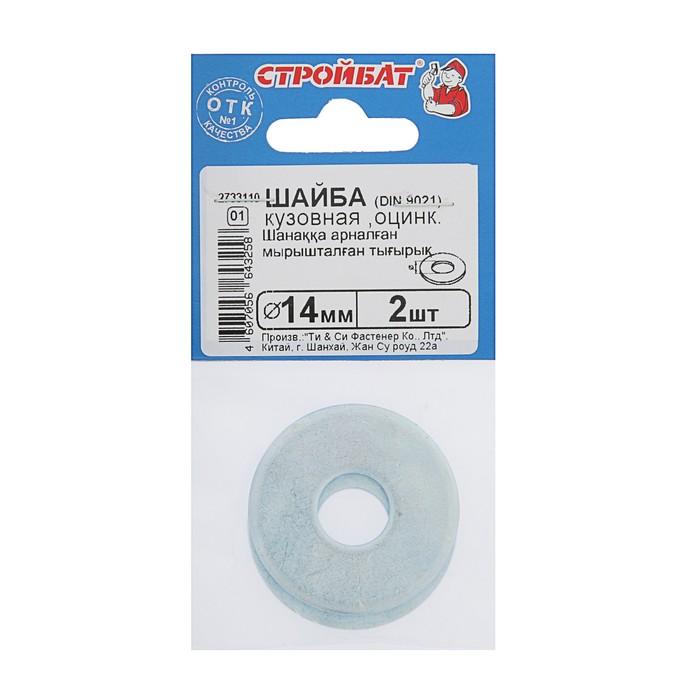 Шайба оцинк.кузовная DIN 9021 14 мм, 2шт