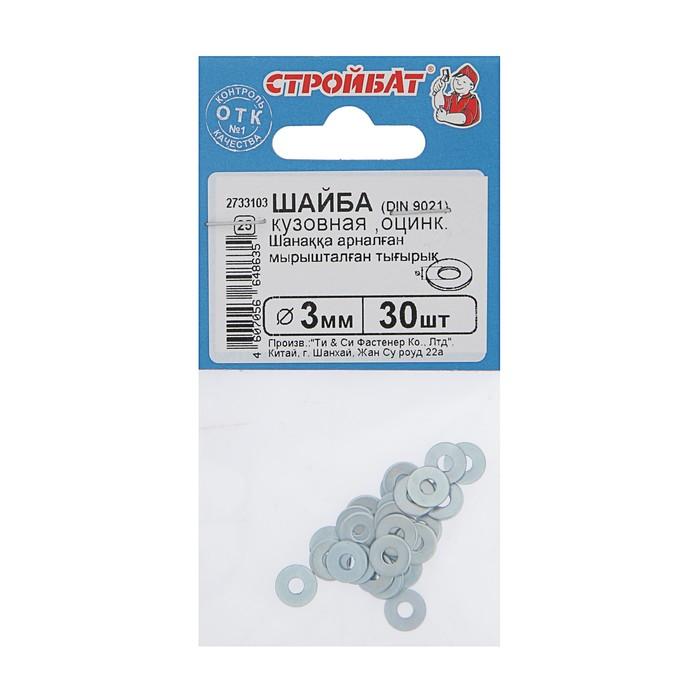 Шайба оцинк.кузовная DIN 9021  3 мм, 30шт