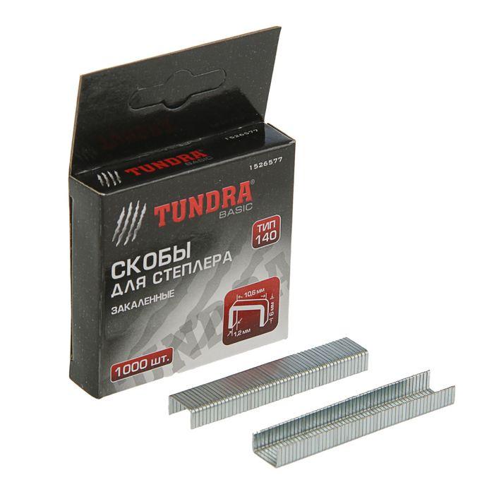 "Скобы для степлера ""TUNDRA basic"" закалённые, тип 140, (10,6 х 1,2 мм), 6 мм (1000 шт.)"