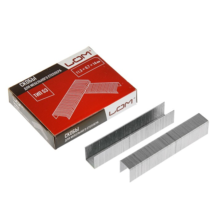 Скобы для степлера LOM, закалённые, тип 53, 11.3 х 0.7 х 14 мм, в упаковке 1000 шт.