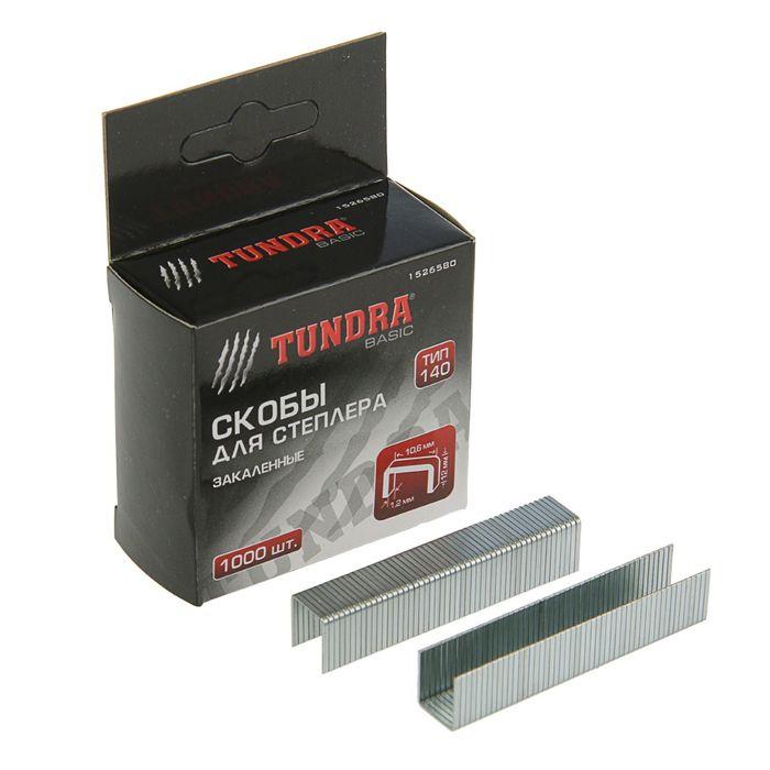 "Скобы для степлера ""TUNDRA basic"" закалённые, тип 140, (10,6 х 1,2 мм), 12 мм (1000 шт.)"