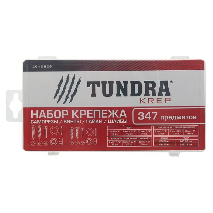 Набор саморезов, винтов, гаек и шайб TUNDRA krep, 347 предметов