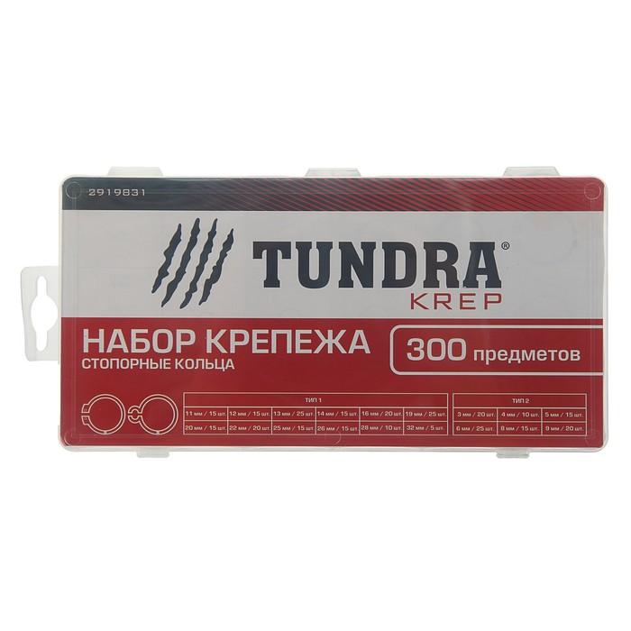 Набор стопорных колец D=3-32 мм TUNDRA krep, 300 предметов