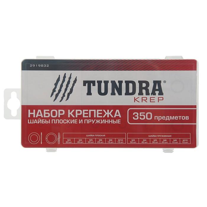 Набор шайб плоских и пружинных TUNDRA krep, 350 предметов