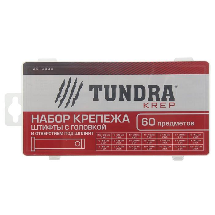 Набор штифтов с головкой и отверстием под шплинт TUNDRA krep, 60 предметов
