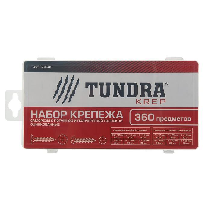Набор саморезов с потайной и полукруглой головкой оцинкованных TUNDRA krep, 360 предметов