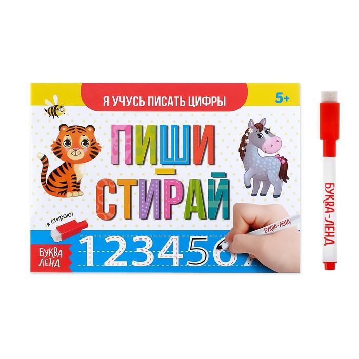 Многоразовая книжка с маркером «Пиши-стирай. Я учусь писать цифры», 12 стр.