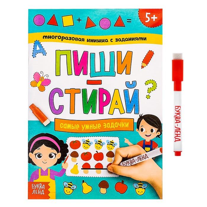 """Многоразовая книжка с заданиями """"Пиши-стирай. Самые умные задачки"""""""