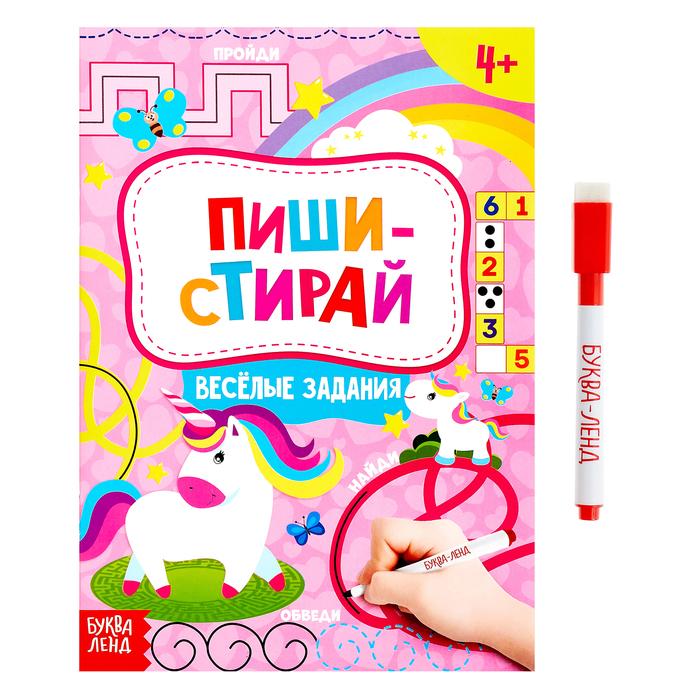 Книжка с маркером «Пиши-стирай. Весёлые задания», 12 стр.