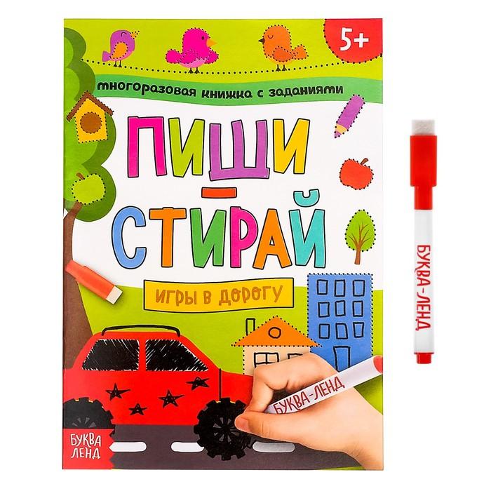 """Многоразовая книжка с заданиями """"Пиши-стирай. Игры в дорогу"""", 6 стр."""