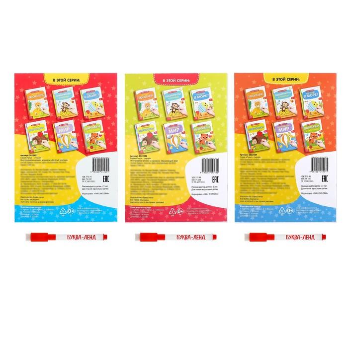 Книги многоразовые с маркером набор «Готовим руку к письму №1», 3 шт. по 12 стр.