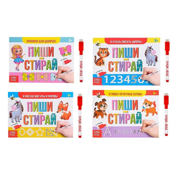Набор многоразовых книг с маркером «Обучающий» для девочек, 4 шт. по 12 стр.