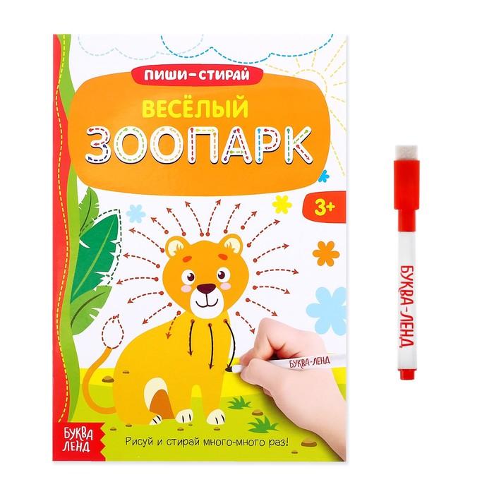 Многоразовая книжка с маркером «Весёлый зоопарк», 12 стр.