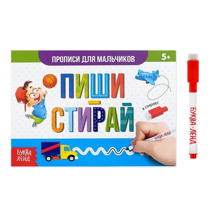 Многоразовая книжка с маркером «Пиши-стирай. Прописи для мальчиков», 12 стр.