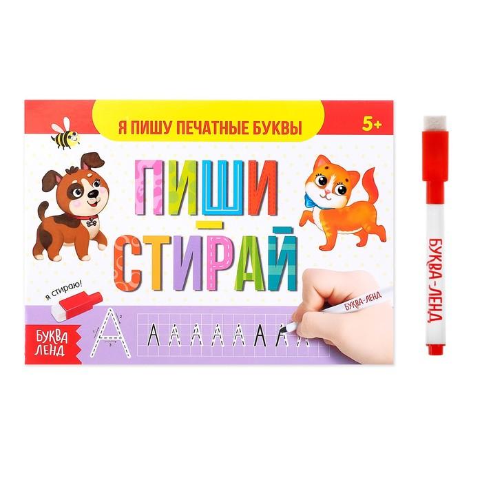Многоразовая книжка с маркером «Пиши-стирай. Я пишу печатные буквы», 12 стр.