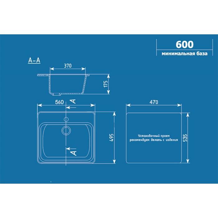 Мойка кухонная Ulgran U104-308, 560х495 мм, цвет чёрный