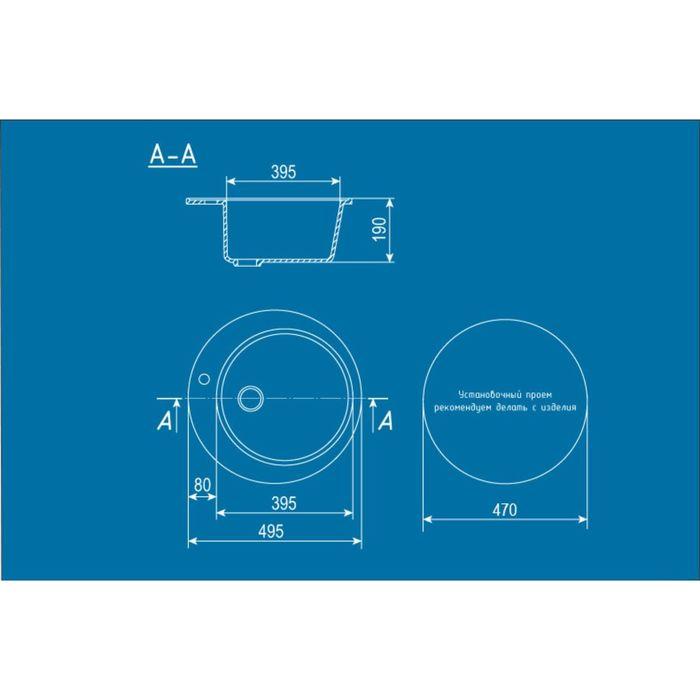 Мойка кухонная Ulgran U405-331, d=495 мм, цвет белый