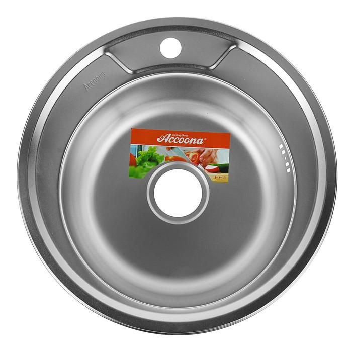 Мойка кухонная Accoona AD4949, врезная, круглая, толщина 0.6 мм, 490х165 мм, матовая