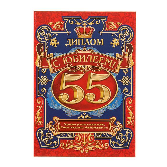 """Диплом """"С юбилеем 55"""""""