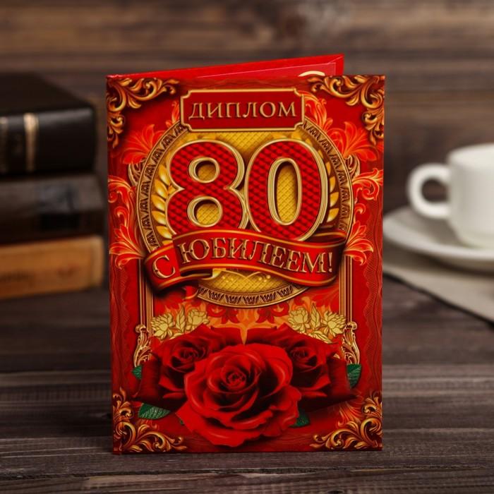 """Диплом """"В честь юбилея 80 лет"""""""