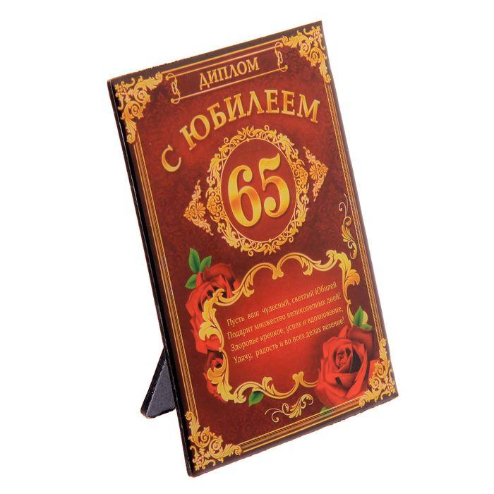 """Диплом """"Юбилей 65"""""""