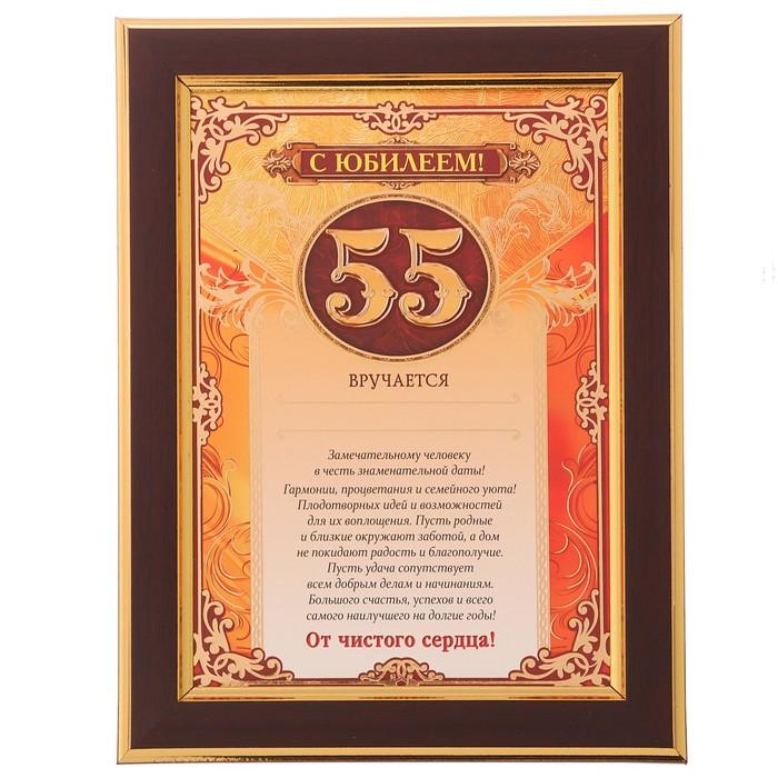 """Диплом в рамке """"С Юбилеем!"""" 55 лет"""