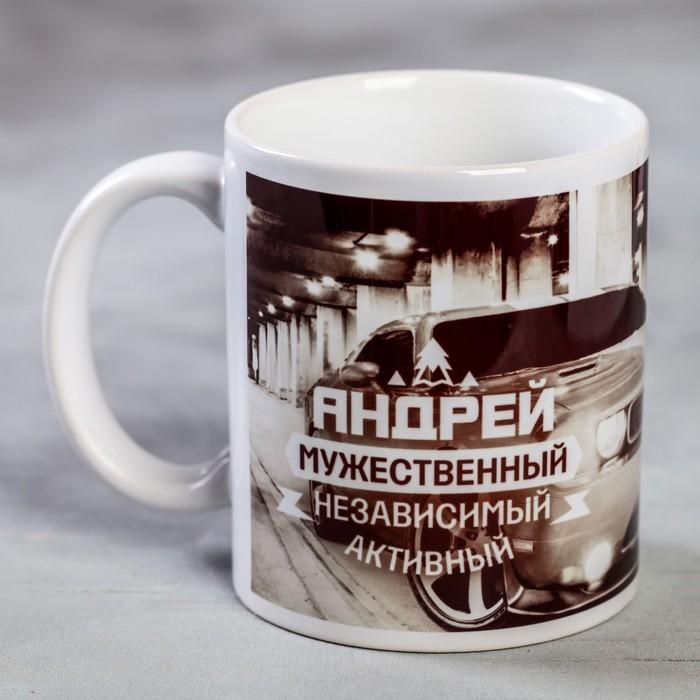 """Кружка """"Андрей"""" автомобиль"""