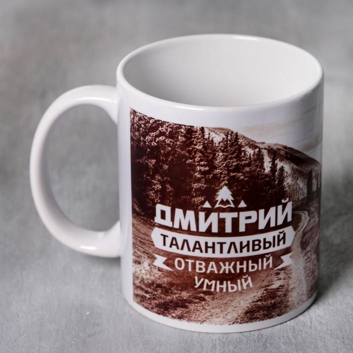 """Кружка """"Дмитрий"""" горы"""