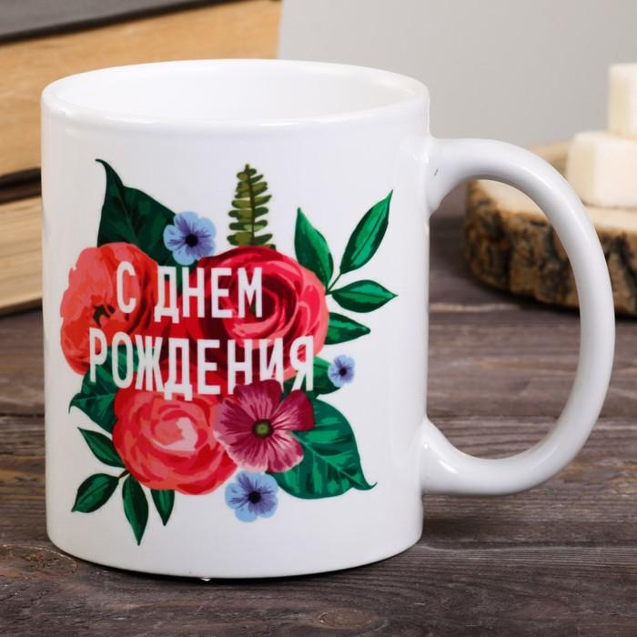 """Кружка """"С днем рождения"""", 300 мл"""