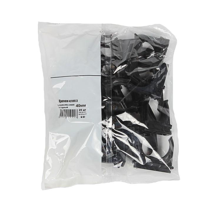 Крепеж-клипса T-plast, d=40 мм, черная, набор 25 шт, 55.05.003.0005,