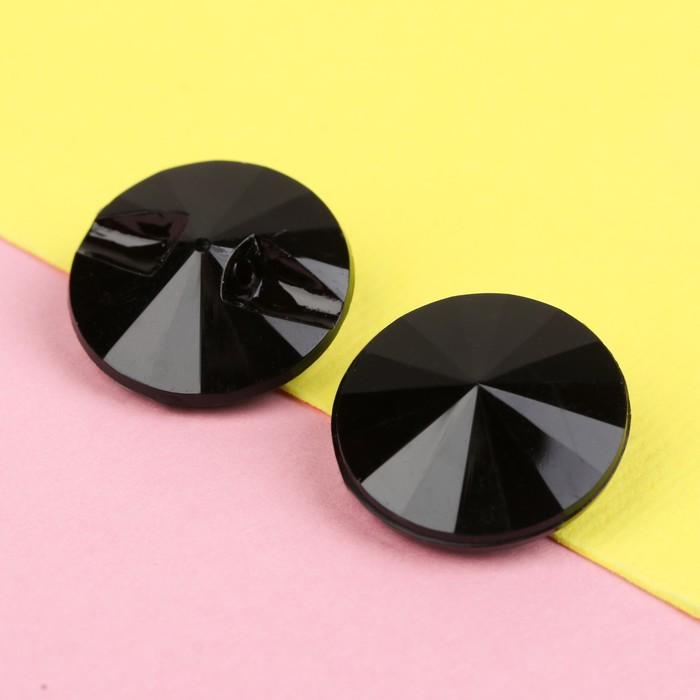 Пуговица декоративная «Конус», на ножке, d = 18 мм, цвет чёрный