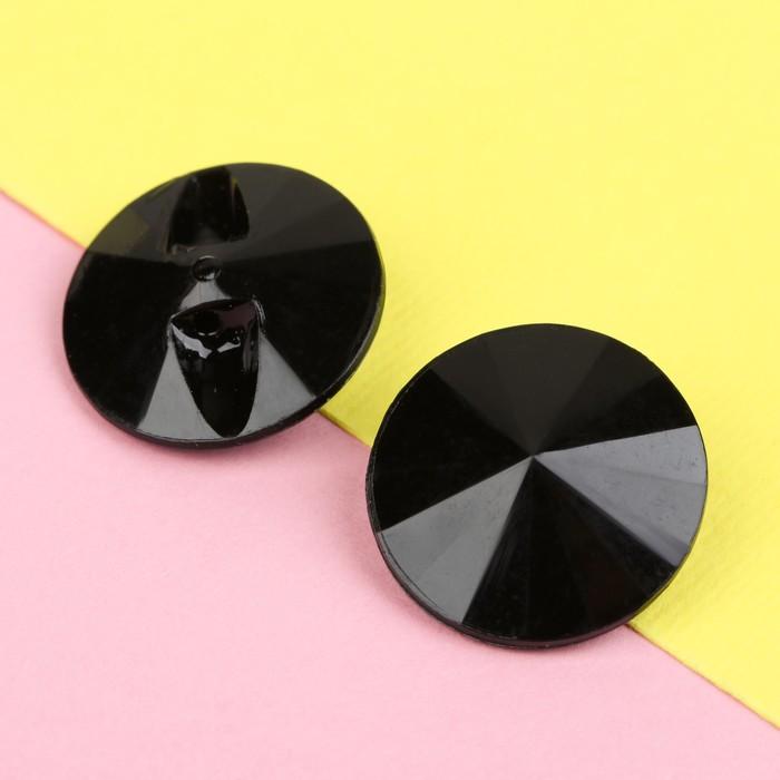 Пуговица декоративная «Конус», на ножке, d = 21 мм, цвет чёрный