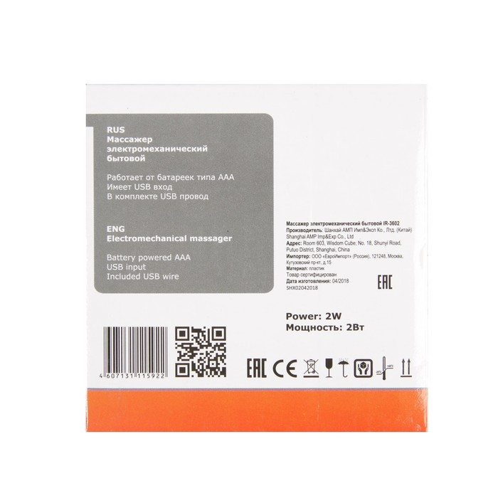 Массажер электромеханический Irit IR-3602, от 3хААА (не в комплекте), USB, микс