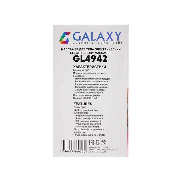 Массажёр Galaxy GL 4942, для тела, 50 Вт, 3 скорости, 5 насадок, 220 В