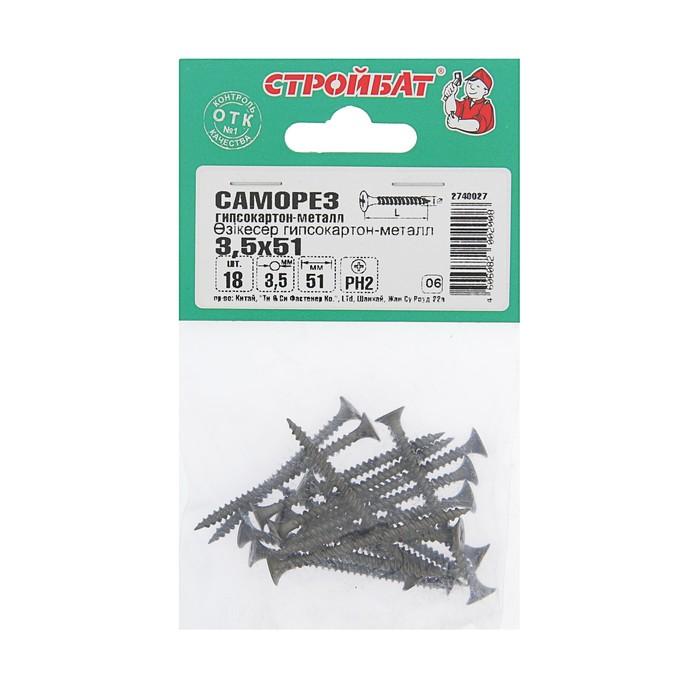 Саморезы гипсокартон-металл 3,5х51 ,18 шт