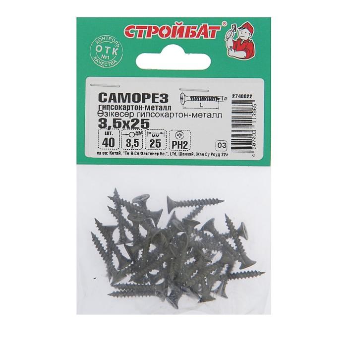 Саморезы гипсокартон-металл 3,5х25 ,40 шт