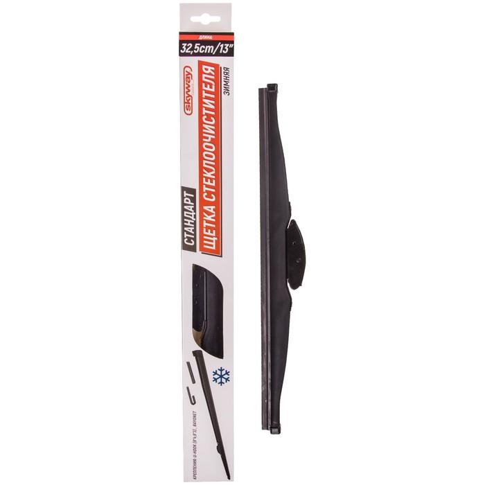 """Щётка стеклоочистителя SKYWAY стандарт, 32,5 см, 13"""", каркасная, зимняя"""