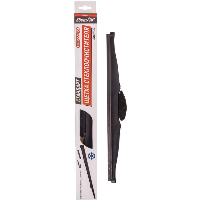 """Щётка стеклоочистителя SKYWAY стандарт, 35 см, 14"""", каркасная, зимняя"""