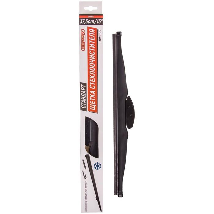 """Щётка стеклоочистителя SKYWAY стандарт, 37,5 см, 15"""", каркасная, зимняя"""
