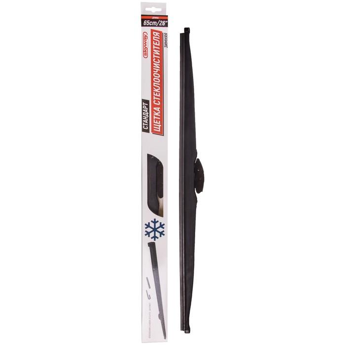 """Щётка стеклоочистителя SKYWAY стандарт, 65 см, 26"""", каркасная, зимняя"""