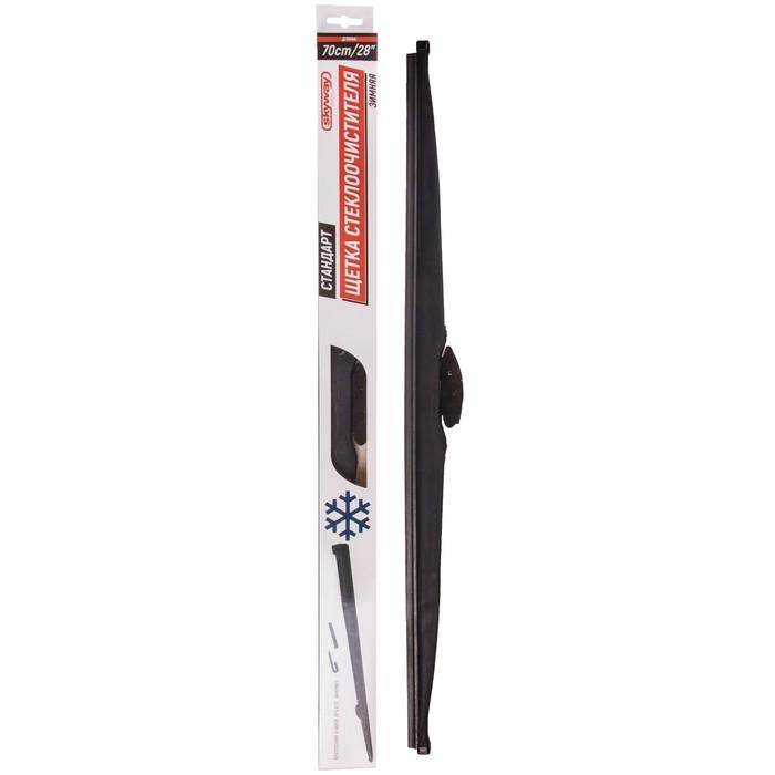 """Щётка стеклоочистителя SKYWAY стандарт, 70 см, 28"""", каркасная, зимняя"""