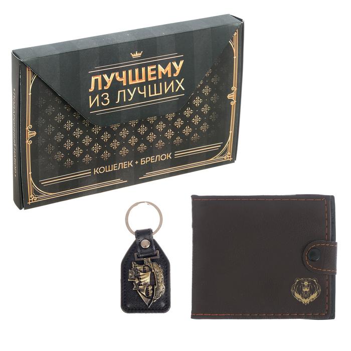 """Подарочный набор """"Лучшему из лучших"""": кошелёк и брелок"""