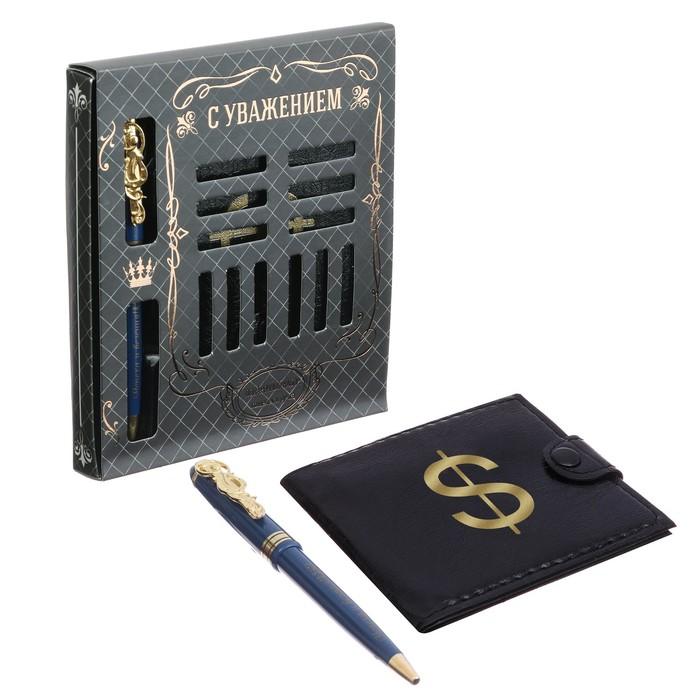 """Подарочный набор """"С уважением!"""": кошелёк и ручка"""